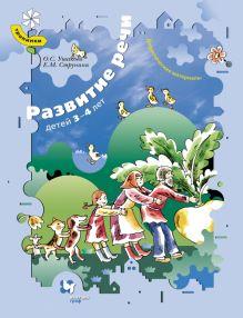 УшаковаО.С., СтрунинаЕ.М. - Развитие речи детей 3–4 лет. Дидактические материалы обложка книги