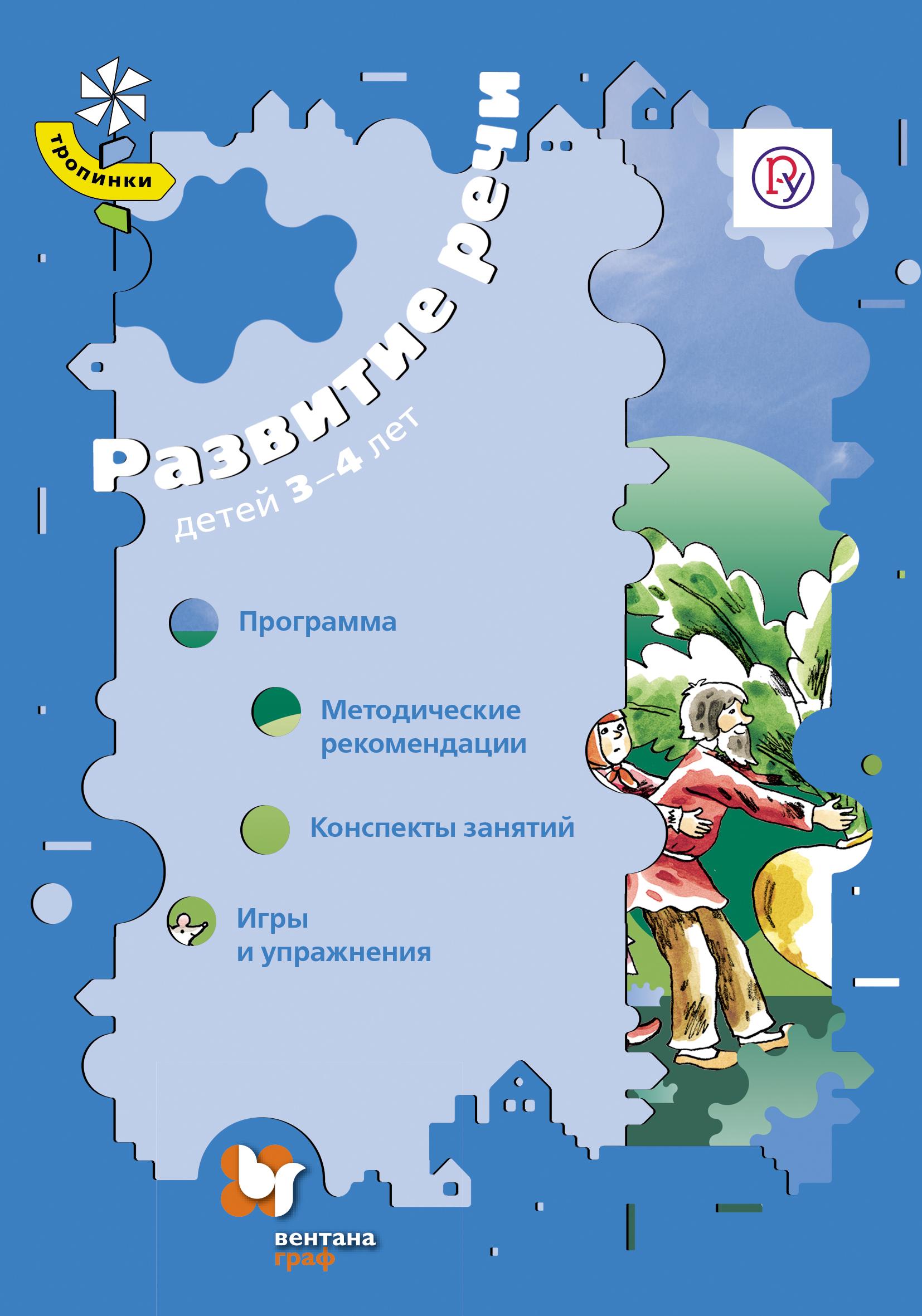 Развитие речи детей 3–4 лет. Программа, методические рекомендации, конспекты, игры и упражнения. Методическое пособие