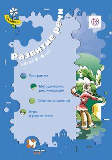 УшаковаО.С., СтрунинаЕ.М. - Развитие речи детей 3–4 лет. Программа, методические рекомендации, конспекты, игры и упражнения. Методическое пособие обложка книги