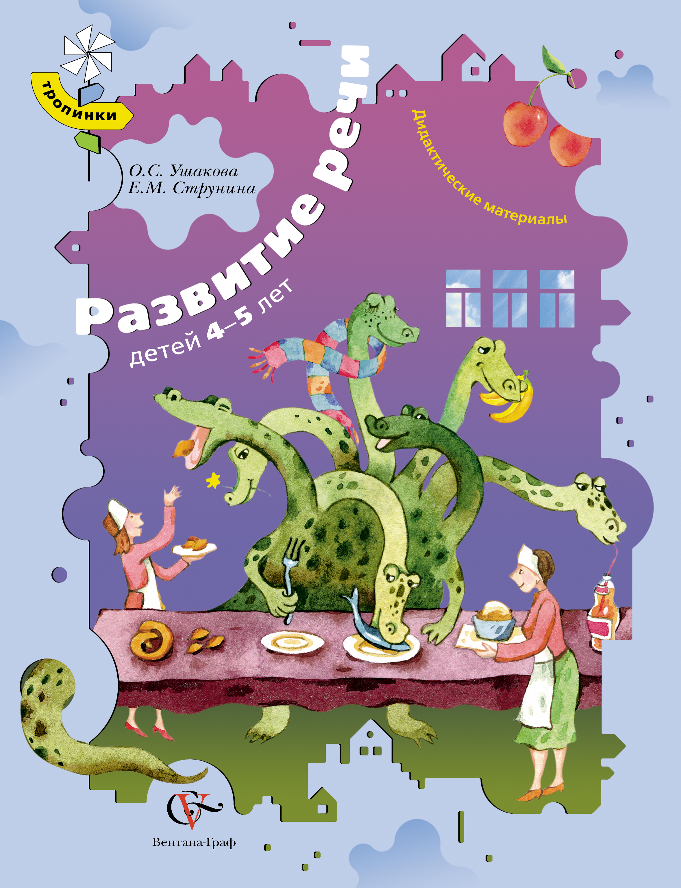 Развитие речи детей 4–5 лет. Дидактические материалы
