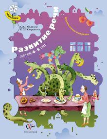 Развитие речи детей 4–5 лет. Дидактические материалы обложка книги