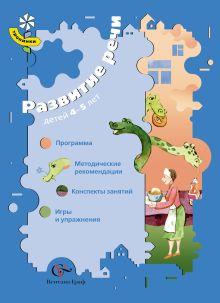 Развитие речи детей 4–5 лет. Методическое пособие обложка книги