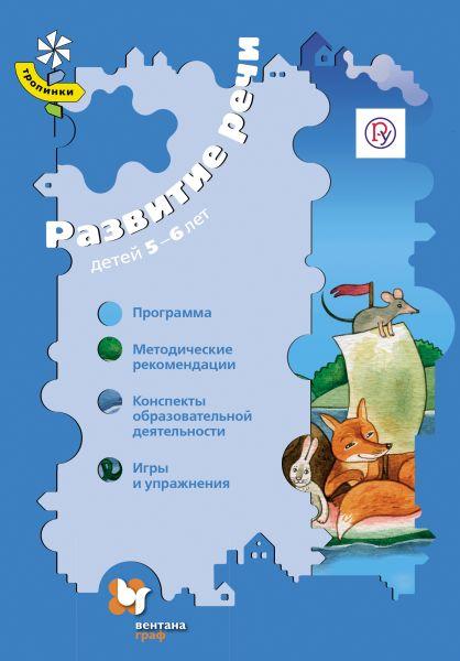 Развитие речи детей 5–6 лет. Программа, методические рекомендации, конспекты, игры и упражнения. Методическое пособие