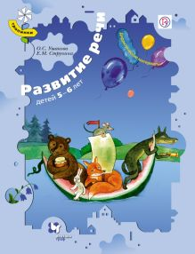 УшаковаО.С., СтрунинаЕ.М. - Развитие речи детей 5–6 лет. Дидактические материалы обложка книги