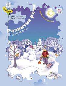 Развитие речи детей 6–7 лет. Дидактические материалы обложка книги