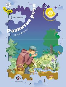 УшаковаО.С. - Развитие речи детей 6–7 лет. Учебное пособие обложка книги