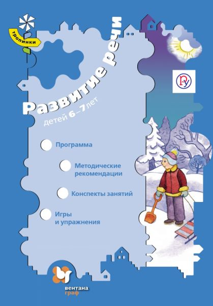 Развитие речи детей 6–7 лет. Программа, методические рекомендации, конспекты, игры и упражнения. Методическое пособие