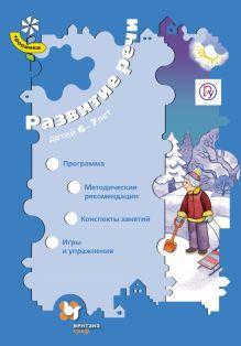 Развитие речи детей 6–7 лет. Программа, методические рекомендации, конспекты, игры и упражнения. Методическое пособие обложка книги