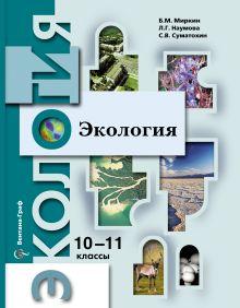 МиркинБ.М., НаумоваЛ.Г., СуматохинС.В. - Экология. 10–11классы. Учебник обложка книги