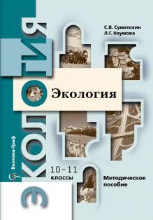 СуматохинС.В., НаумоваЛ.Г. - Экология. 10–11классы. Методическое пособие обложка книги
