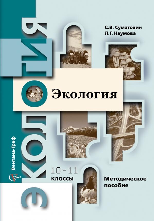Экология. 10–11классы. Методическое пособие СуматохинС.В., НаумоваЛ.Г.