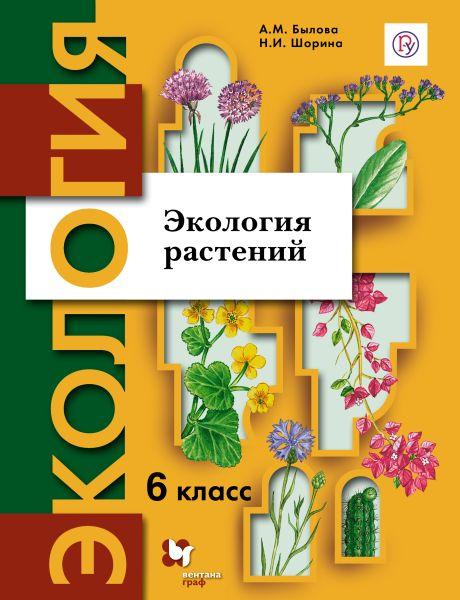 Экология растений. 6класс. Учебное пособие