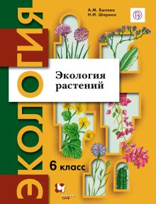 БыловаА.М., ШоринаН.И. - Экология растений. 6класс. Учебное пособие обложка книги