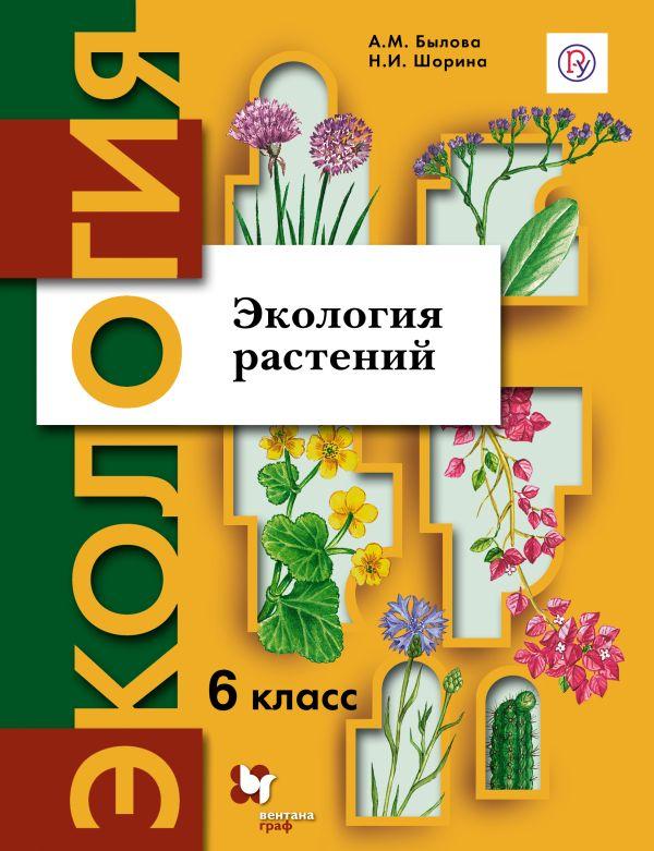 Экология растений. 6класс. Учебное пособие БыловаА.М., ШоринаН.И.