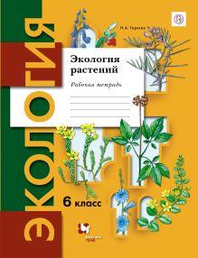 ГорскаяН.А. - Экология растений. 6класс. Рабочая тетрадь обложка книги