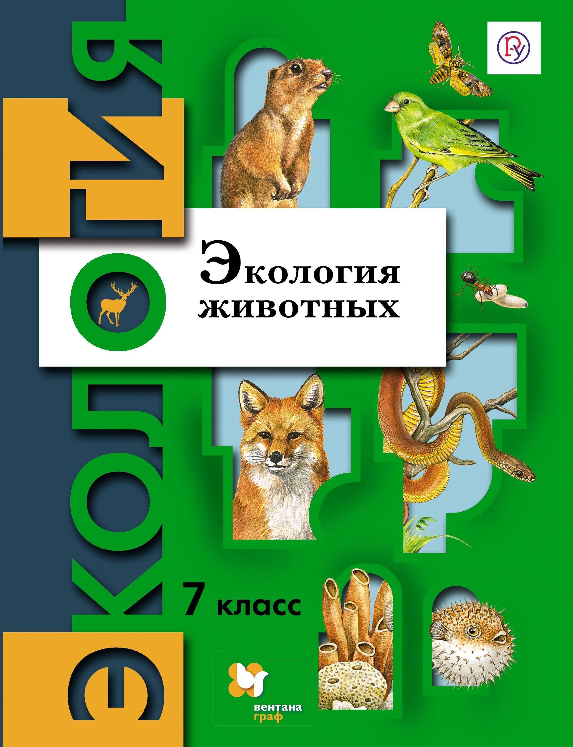 Экология животных. 7класс. Учебное пособие