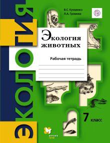 КучменкоВ.С., ГромоваЛ.А. - Экология животных. 7класс. Рабочая тетрадь обложка книги