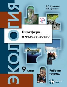 КучменкоВ.С., ГромоваЛ.А. - Биосфера и человечество. 9класс. Рабочая тетрадь обложка книги