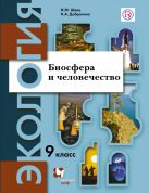 Экология. 9 класс. Биосфера и человечество. Учебное пособие