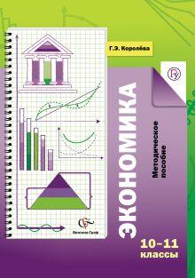 КоролеваГ.Э. - Экономика. Базовый уровень. 10–11классы. Методическое пособие обложка книги