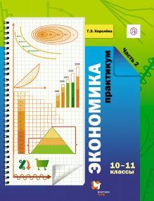 КоролеваГ.Э. - Экономика. 10–11классы. Практикум. Часть 2 обложка книги