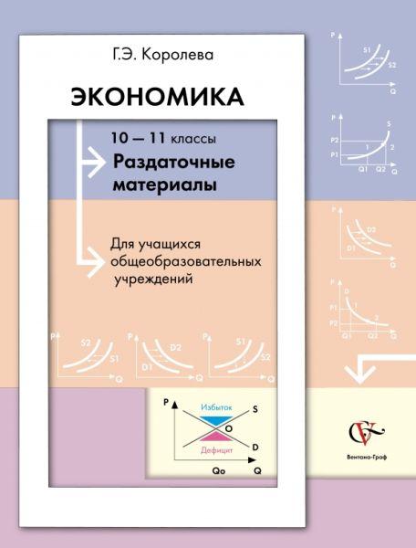 Экономика. Раздаточные материалы. 10–11классы. Наглядное пособие