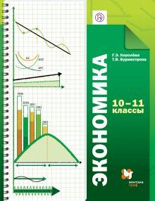 КоролеваГ.Э., БурмистроваТ.В. - Экономика. Базовый уровень. 10–11классы. Учебник обложка книги