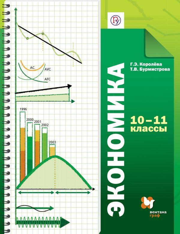 Экономика. Базовый уровень. 10–11классы. Учебник КоролеваГ.Э., БурмистроваТ.В.