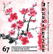 - Энциклопедия российских долгожителей обложка книги