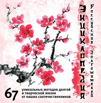 Энциклопедия российских долгожителей