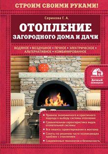 Серикова Г.А. - Отопление загородного дома и дачи обложка книги