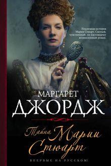 Джордж М. - Тайна Марии Стюарт обложка книги