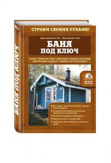 Дмитриева Н.Ю., Печкарева А.В. - Баня под ключ обложка книги