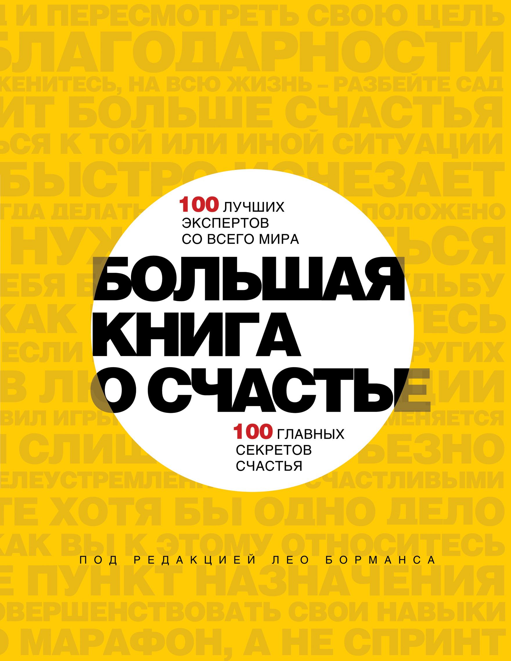 Эксмо Большая книга о счастье. 100 лучших экспертов со всего мира, 100 главных секретов счастья
