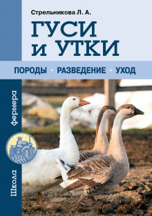 Стрельникова Л.А. - Гуси и утки обложка книги