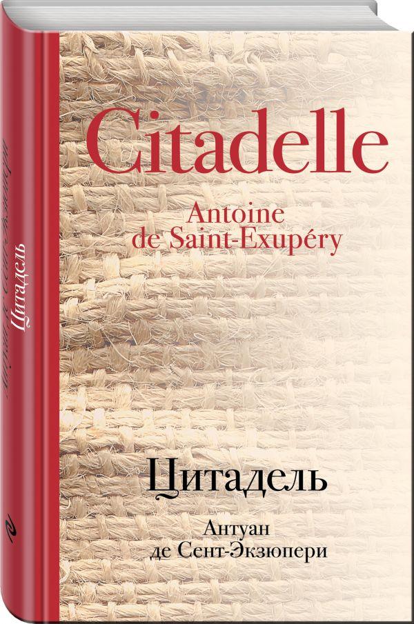 Цитадель Сент-Экзюпери А. де
