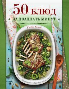 - 50 блюд за двадцать минут обложка книги