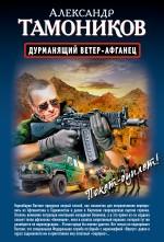 Тамоников А.А. - Дурманящий ветер-афганец. Снайпер обложка книги