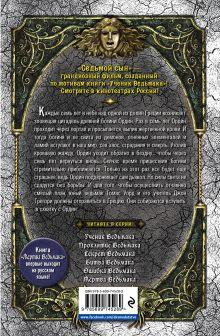 Обложка сзади Жертва Ведьмака (#6) Джозеф Дилейни