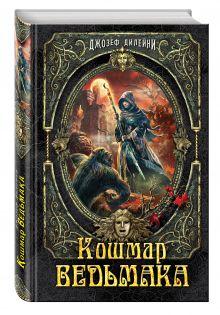 Кошмар Ведьмака обложка книги