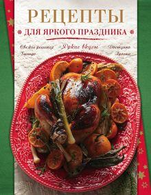 - Рецепты для яркого праздника обложка книги