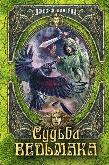 Судьба Ведьмака (#8)