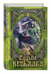Судьба Ведьмака обложка книги