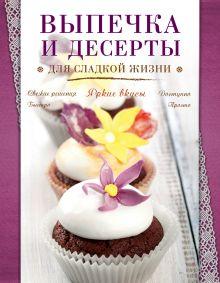 - Выпечка и десерты для сладкой жизни обложка книги