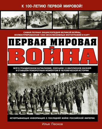 Первая Мировая война. Самая полная энциклопедия Песков И.В.