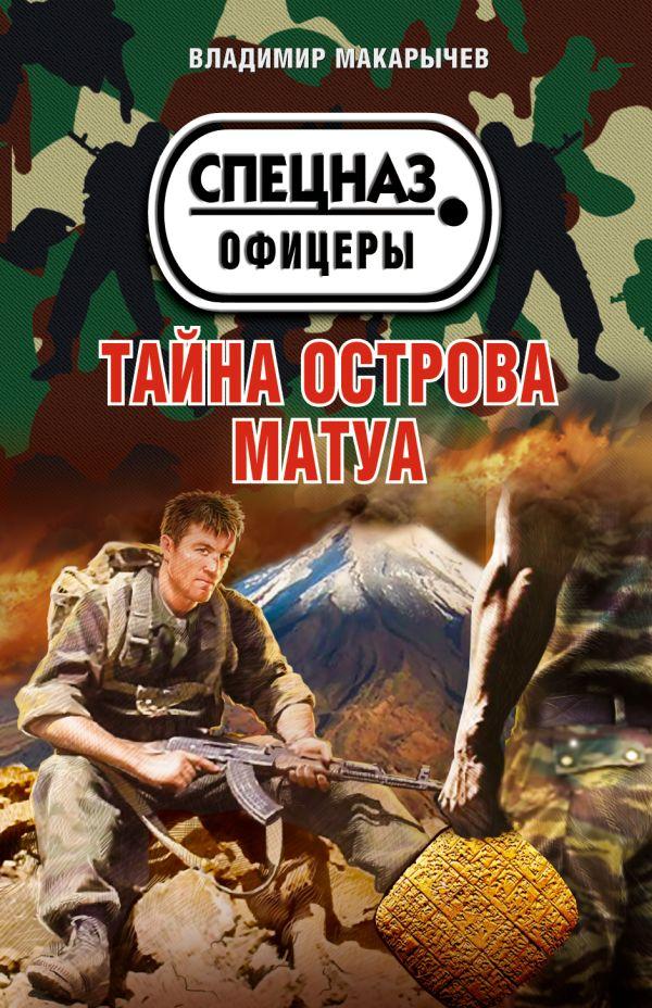 Тайна острова Матуа Макарычев В.Н.