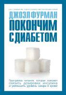 Фурман Д. - Покончим с диабетом.Программа питания, которая поможет снизить дозировки инсулина и уменьшить уровень сахара в крови' обложка книги