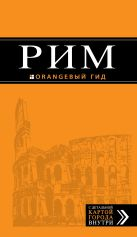 Рим: путеводитель + карта. 6-е изд., испр. и доп.