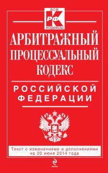 - Арбитражный процессуальный кодекс Российской Федерации : текст с изм. и доп. на 20 июня 2014 г. обложка книги