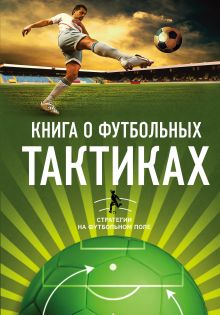Книга о футбольных тактиках. Стратегии на футбольном поле обложка книги